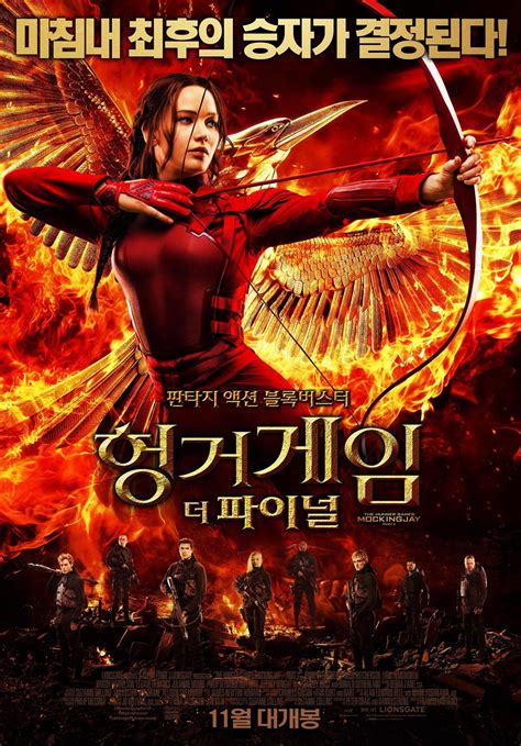 The Hunger Games: Mockingjay - Part 2 DVD Release Date