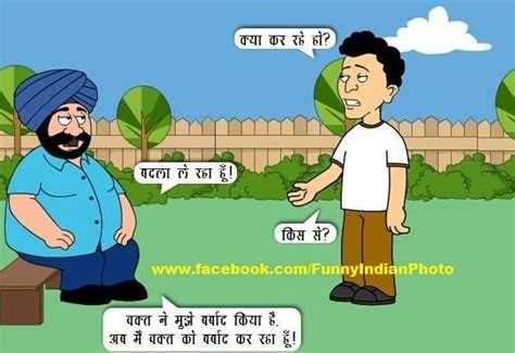 Very Funny Hindi Joke Picture please like and share